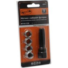 40381 набор для восстановления свечной резьбы 14*1,25мм (АвтоDело) 40381,